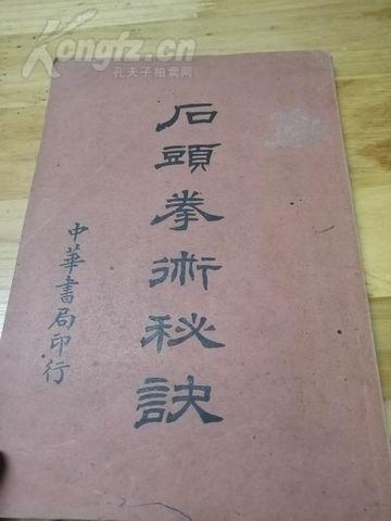 1927年《石头拳术秘诀》