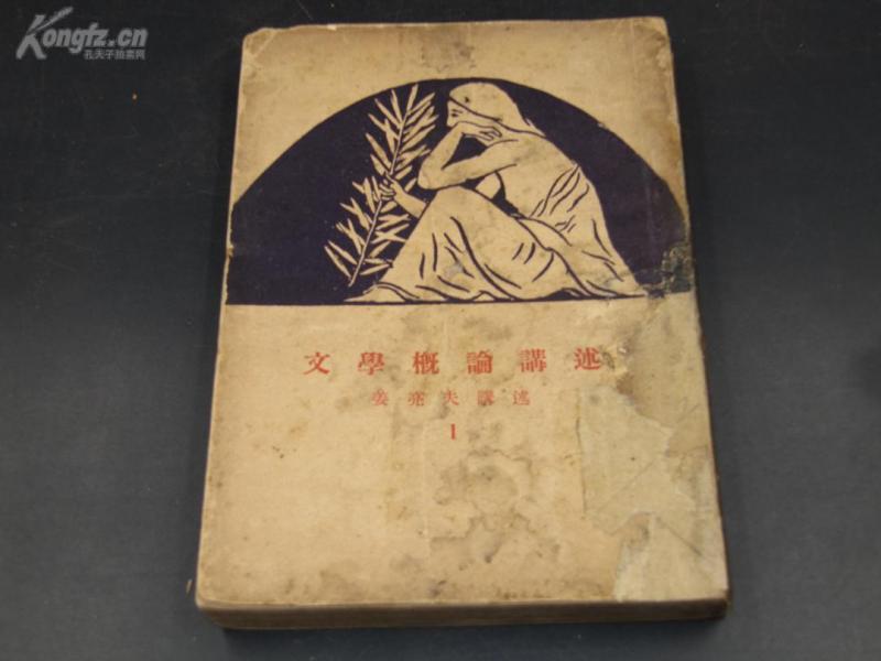 8836新文学 1931年姜亮夫 著  好书 很厚 350页