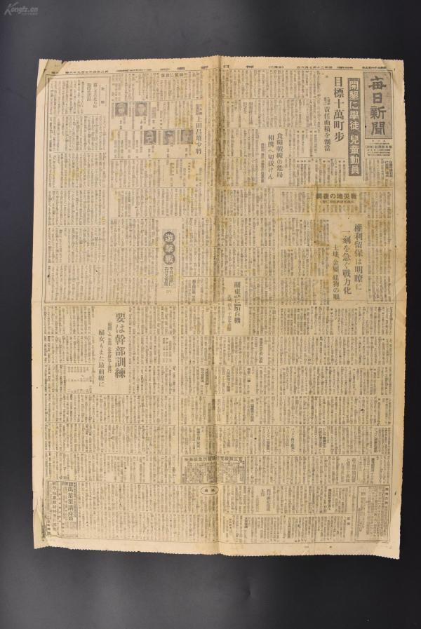(乙7003)侵华史料《每日新闻》1945年7月6日报纸1张 中共地区 游击战 延安 民众武装的游击战 抗日战争的主要战略 日本科学的决战 必造出胜利的国民兵器等内容 每日新闻社(东京)