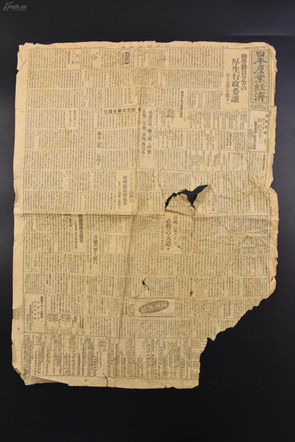 (乙7004)二战史料《日本产业经济》1945年7月29日报纸1张 日本各地遭受美军B29轰炸机轰炸 冲绳攻击 美军强化航空攻击等内容 日本产业经济新闻社