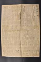 (乙6997)侵华史料《朝日新闻》1945年5月24日报纸1张 菲律宾空军基地的美战机对日本占领的台湾南部高雄附近进行轰炸 朝鲜国民义勇队等内容 朝日新闻东京本社