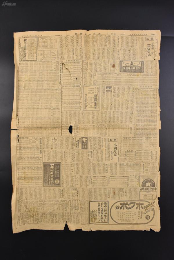 (乙6993)侵华史料《中外商业新报》1942年4月7日报纸1张 大东亚农产物对策第一期十年计划 内地米八千三百万石 朝鲜、台湾米 满洲大豆主力 华北、蒙疆、华中粮食 美国的造船计划等内容