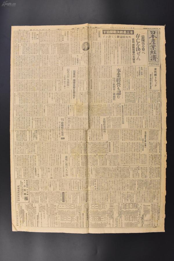 (乙6999)二战史料《日本产业经济》1945年6月27日报纸1张 美国B29轰炸机开始轰炸 马里亚纳基地的210架飞机 日本本土最终决战开始 粮食政策渗透等内容 日本产业经济新闻社