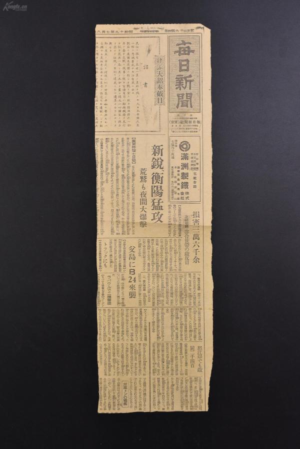 (乙6994)侵华史料《每日新闻》1944年7月8日报纸(剪辑)1张 日本陆军战机对衡阳发动猛烈攻击 怒江前线 中国远征军等内容 每日新闻社(东京)