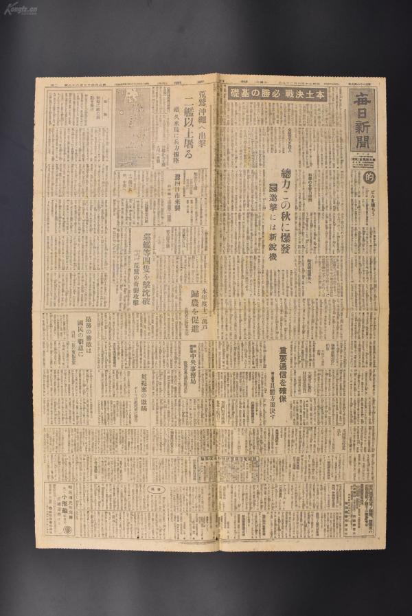 (乙7001)侵华史料《每日新闻》1945年6月28日报纸1张 上海的日本侨民募集救恤遭受战争的日本本土的日本人的募集品 日本本土决战 美国出动B29轰炸机 等内容 每日新闻社(东京)