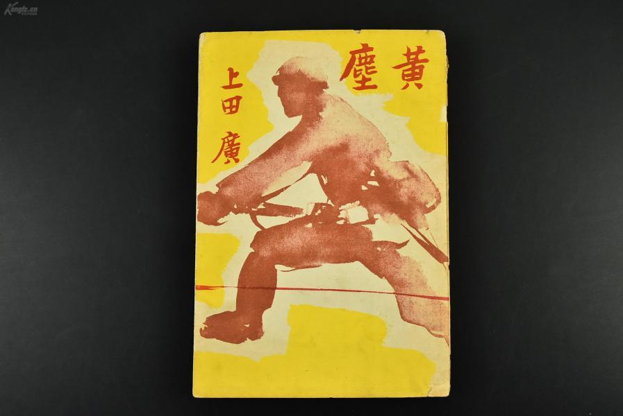 (乙7337)侵华史料《黄尘》黄尘 一册全 介绍侵华日军在石家庄、山西太原、娘子关一带活动的情况,以及当地难民和共产党领导下的军队的相关内容 书内多插图多老照片写真 日本改造社出版 1938年 尺寸:18.5*13CM