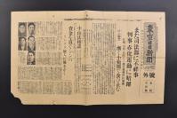 (乙6992)《东京日日新闻》1933年11月29日报纸1张 号外 日本 司法部 不祥事  赤化运动 札幌 山形 长崎的三地方裁判所 小山法相谈 三判事 转向 自由主义 尾行的特高课员等内容 东京日日新闻发行