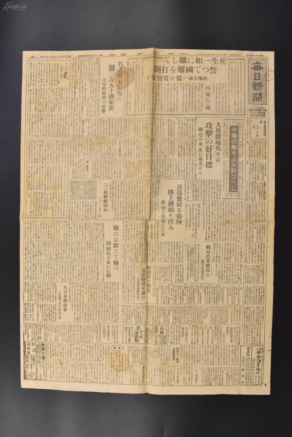 (乙7000)二战史料《每日新闻》1945年6月27日报纸1张 美国B29轰炸机使用大中型炸弹轰炸日本名古屋、大坂等地 等内容 每日新闻社(东京)