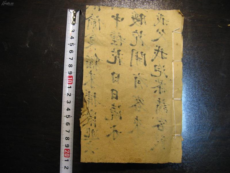 民国十七年(1928年)书写版孝经汇注