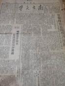 1950年《南方大学》8开校刊报纸26份  红五月专号 思想总结日刊等