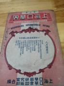1941年《上海口琴界》第三卷 封面好看 内多插图 —— 口琴独奏锦标比赛特刊