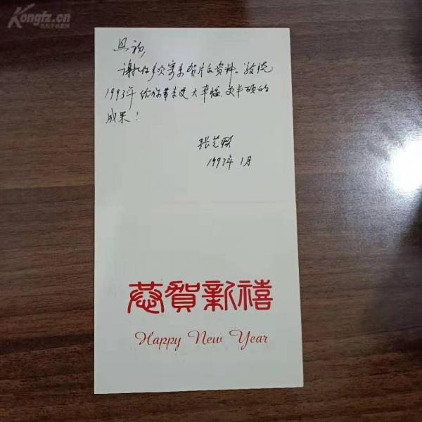 名人写给俞旦初的贺卡一张  q120804