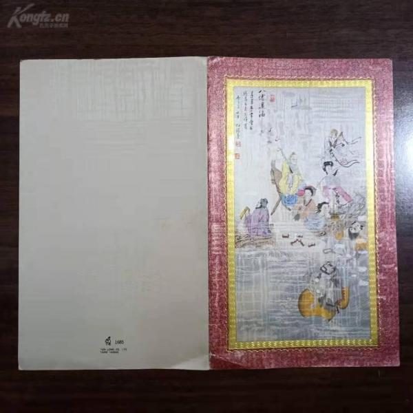 孙雅明写给俞旦初的贺卡一张  q120819