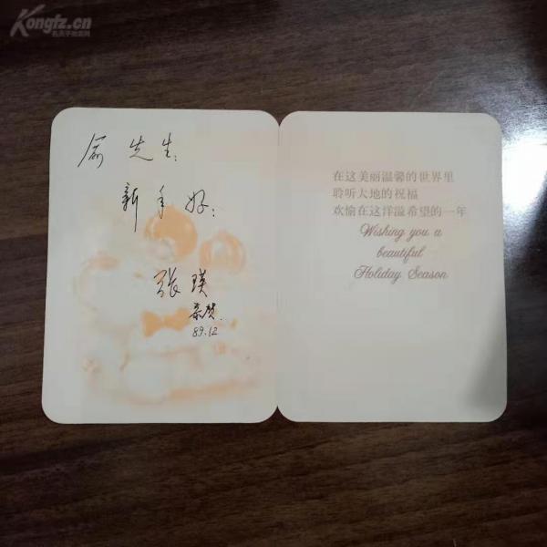 张瑛写给俞旦初的贺卡一张   q120801