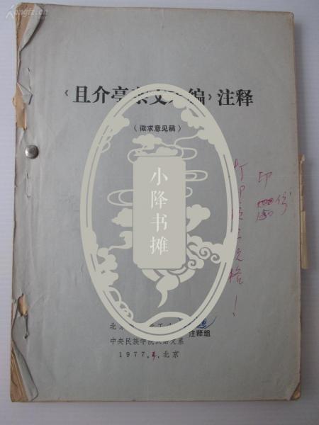中央民族学院汉语文系注释组1977年 批校修改征求意见稿本一册 内文修改处较多《且介亭杂文末编注释》16开油印本