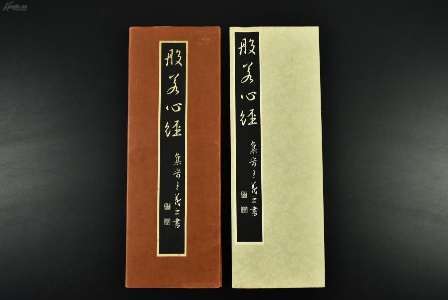 (乙7349)《般若心经 集晋王羲之书》原函 经折装一册全 单面32折 比田井天来编辑 书法字帖 是汇集王羲之的书法而成 后附有解说、释文 《般若心经》是般若经系列中一部极为重要的经书 是大乘佛教出家及在家佛教徒日常背诵的佛经 1979年 尺寸26*9.2CM