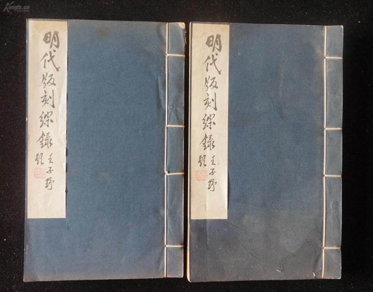 d8x5 Du Xinfu compiles a catalogue of nearly 10,000 catalogues of Ming Dynasty, a comprehensive catalogue of Ming Dynasty editions of engravings. In 1983, Yangzhou Guangling Ancient Book Printing Factory combined 8 volumes, including official, square, and family engravings.