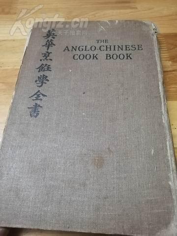 1916年精装《英华烹饪学全书》道林纸印 精美插图