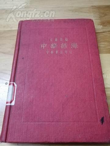 中华书局印行《中华谚海》红年小精装  全国各地的谚语荟萃
