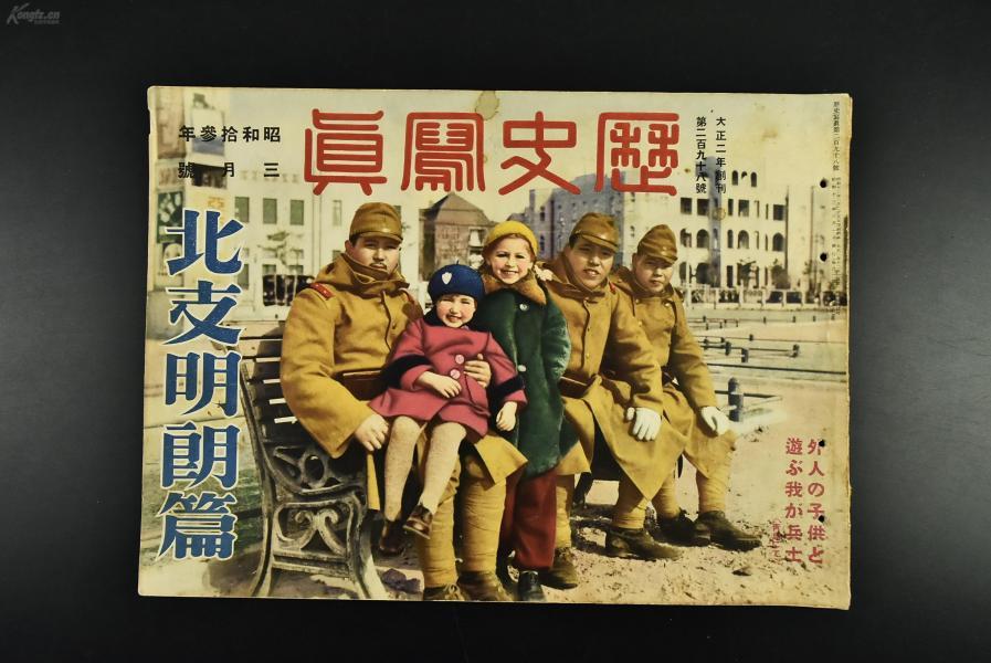 (乙7358)侵华史料《历史写真》1938年3月 昭和13年 北支明朗篇 北京城内的雪和站立的我国哨兵 江南的战场我国士兵残敌扫荡 皇军青岛港占据 上海南市的战迹 占领后的济南 事变下的第三十七帝国议会开始