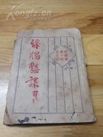 1926年紫罗兰小丛书《绿窗艳课》