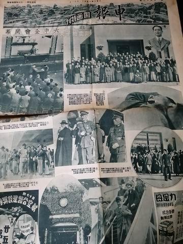 1935年《申报图画特刊》六中全会开幕   汪精卫遇刺