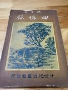 1949年《陈布雷回忆录》