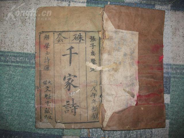 Precious Rare Book, New Book of Thousand Poems by Yi's Book of Books