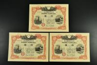 """(B 7703) Historical materials of the invasion of China """"Japanese Imperial Government's Great East Asian War Cuts Into Treasury Bonds"""" 3 pieces of Pickup Special No. 1 Showa 17 (1942) Issued 3 serial numbers 0828636, 0828637, 0828638 Cabinet Printing Bureau made watermarks Size 18 * 13CM"""