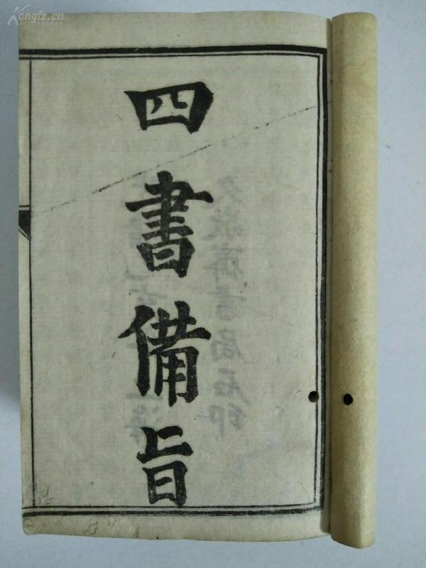 科举夹带————香烟盒大小的清代《四书备旨》六册一套全