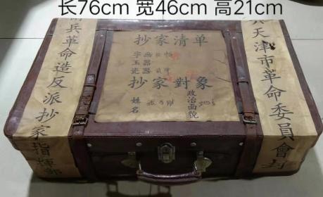 老皮箱「十幅字画,两个瓷器,」早期封存