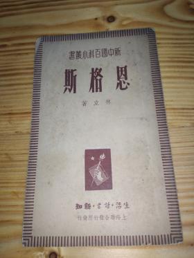 49年初版本新中国百科小丛书《恩格斯》