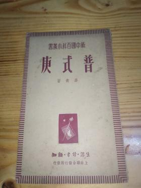 49年初版本新中国百科小丛书《普式庚》