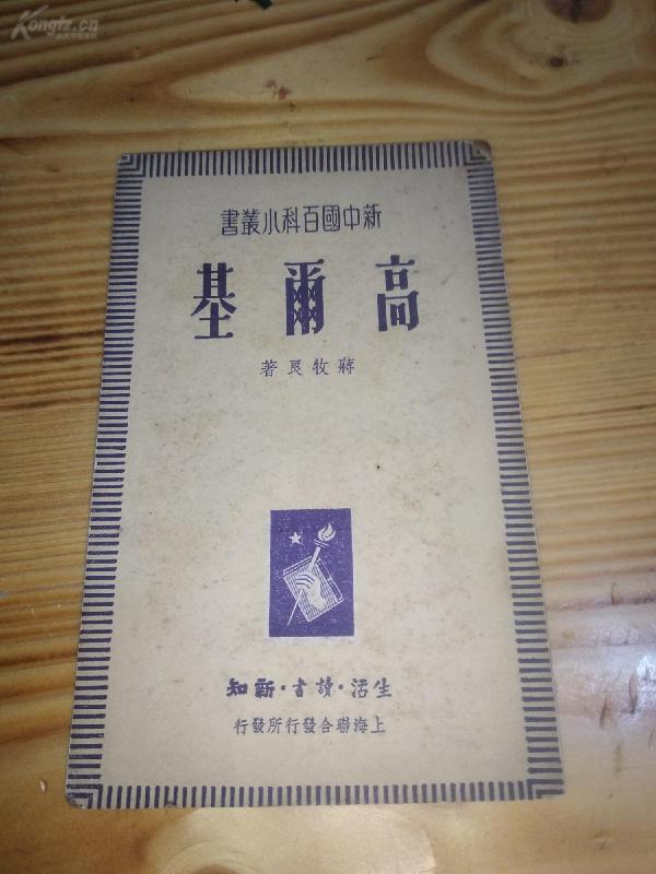 49年初版本新中国百科小丛书《高尔基》