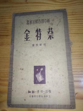 49年初版本新中国百科小丛书《蔡特金》