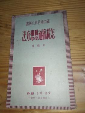 49年初版本新中国百科小丛书《怎样搞通思想方法》