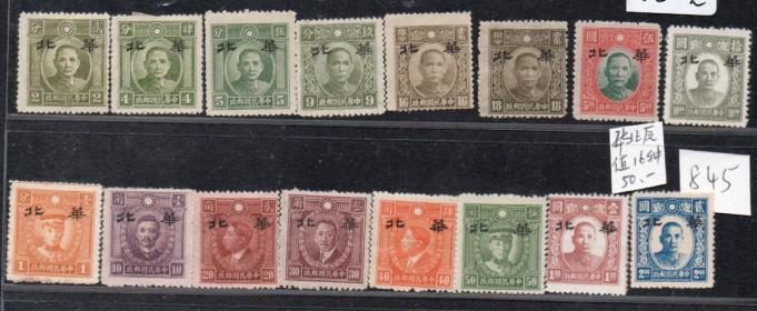 (845) North China original value 16 different new