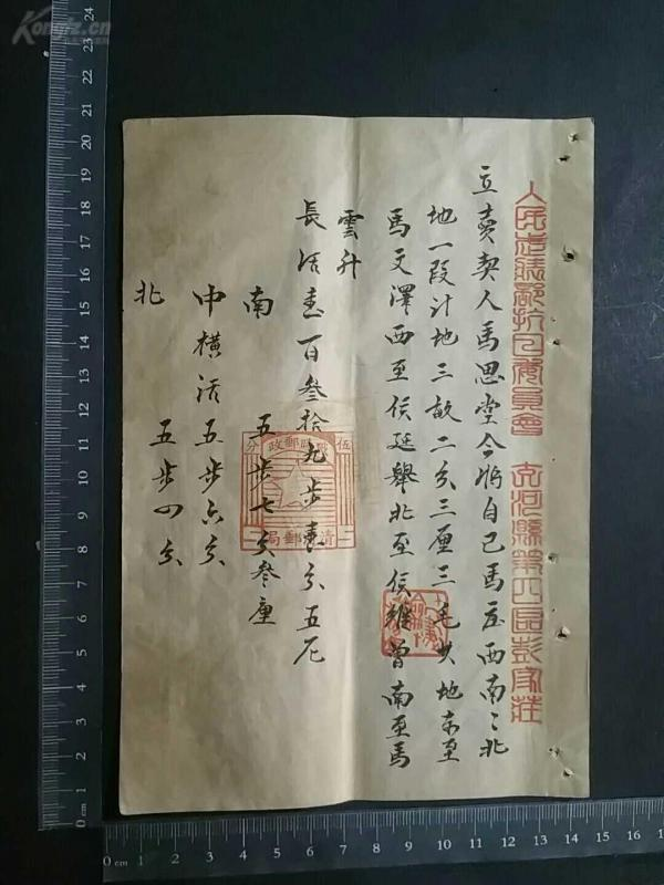 A post stamp in Qinghe County during the war.