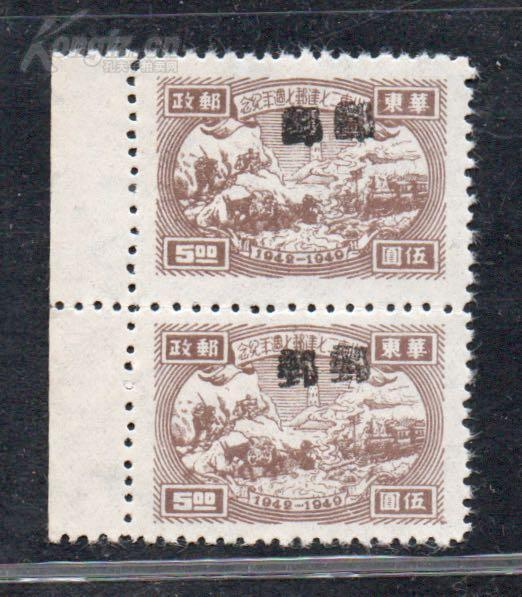 (1155) East China District Erjian Post 5 yuan double plus double post variant