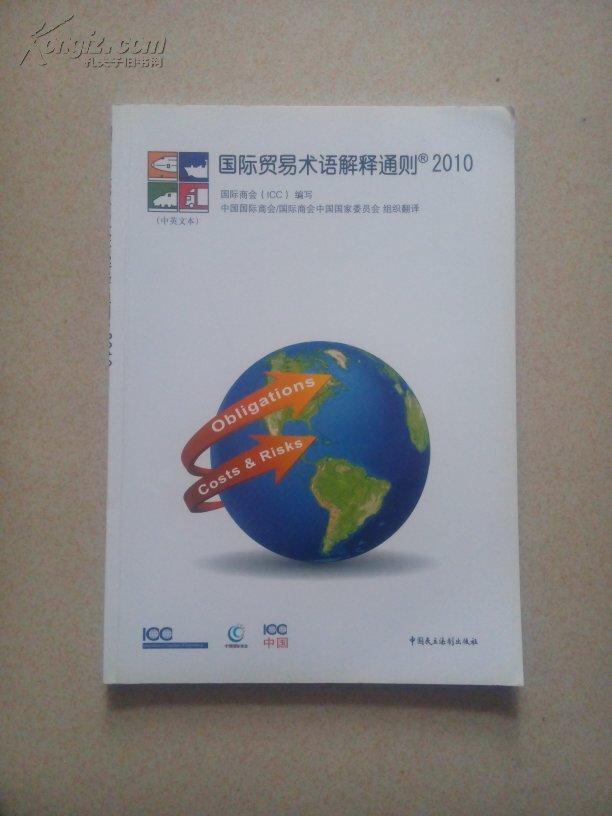 国际贸易术语解释通则 2010
