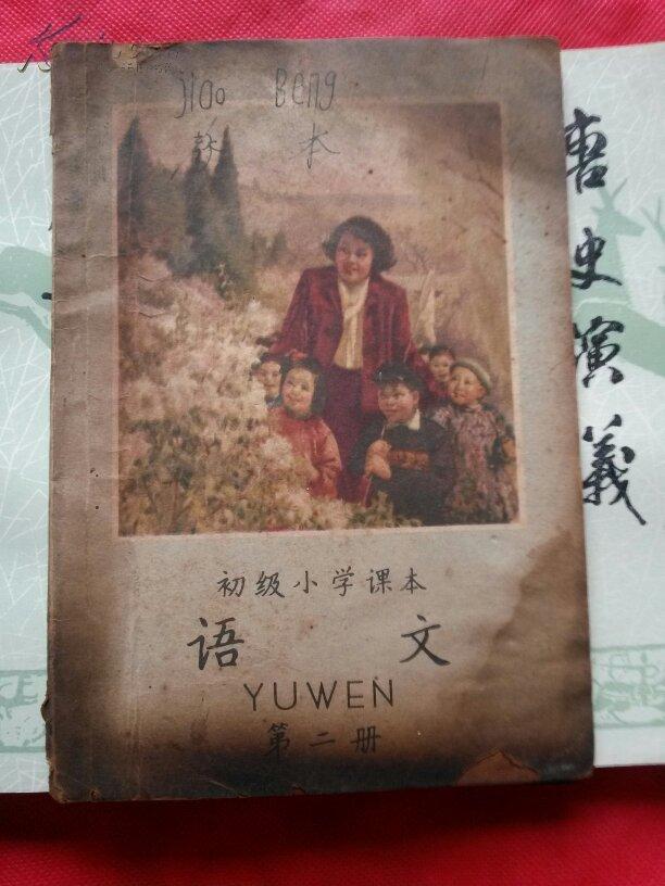 初级小学课本语文第二册.封面,封底有字迹.图片