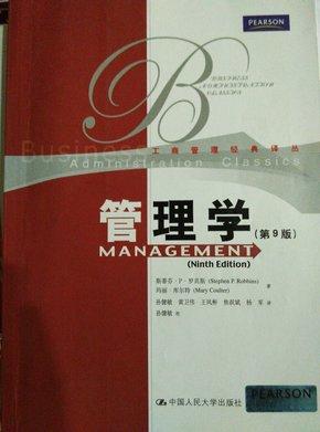 管理学的介绍