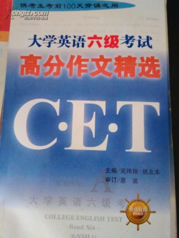 【图】大学英语六级考试 高分作文精选_价格: