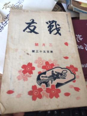 战友 大正12年! 1923年日本出版!贞爱亲王去世!