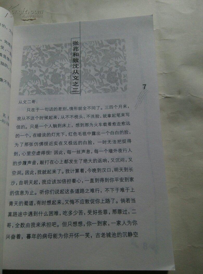 本书分湘行书简,湘行散记,新湘行记三部分内容图片