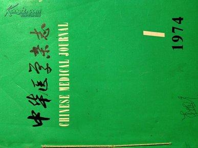 中华医学杂志1974年1.3.4.5【有】