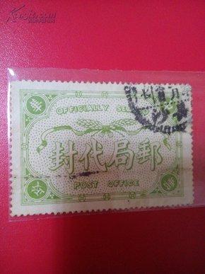 中华邮政邮局代封票信销少见