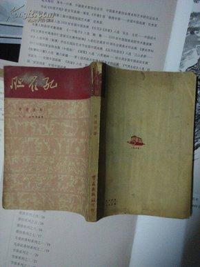 孔雀胆   1000册   1948一版一印