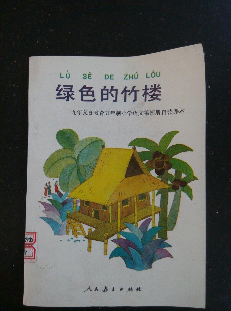 九年义务教育五年制小学语文第四册自读课本:绿色的竹楼图片