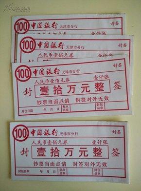 中国银行天津市分行人民币封签6枚